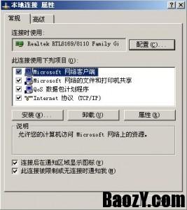 更改DNS